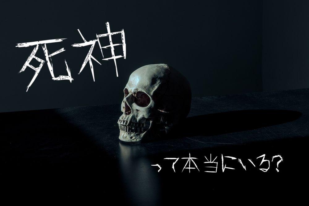 死神はいる?「見た」日本の実話や姿・鎌を持つ?なぜ現れる?