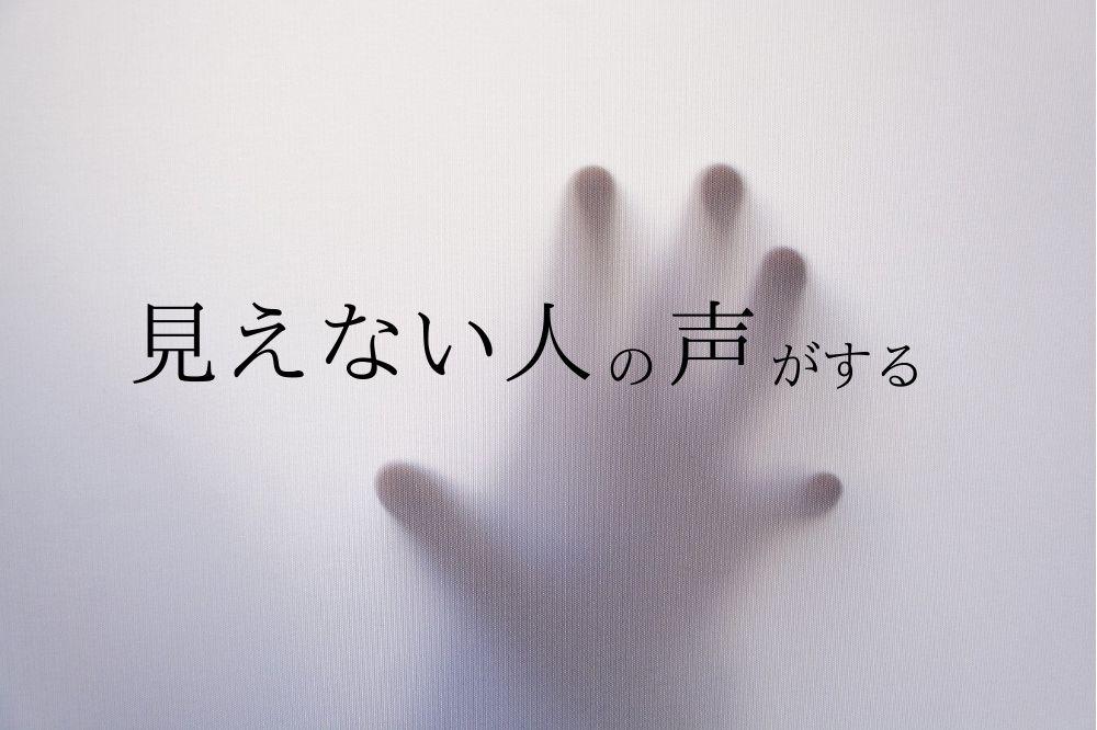 【これって幻聴?】見えない人の声がするときの症状と対策