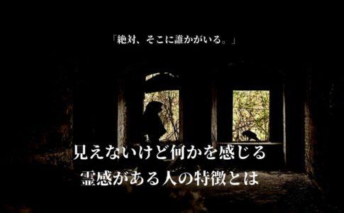見えないけど何かを感じるのはなぜ?霊感がある人の特徴とは