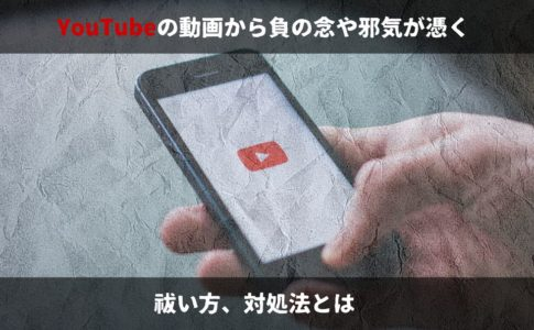 YouTubeの動画から負の念や邪気が憑く!祓い方、対処法とは