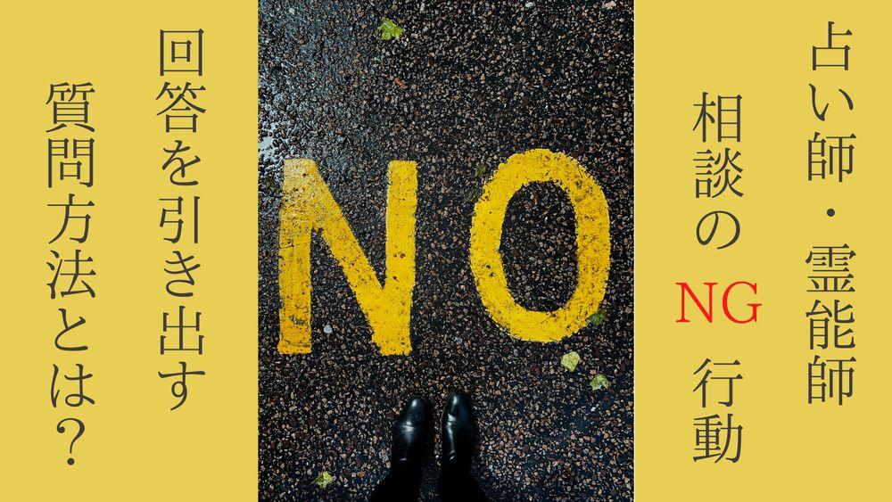 占い師・霊能師に相談する時のNG行動とは?注意点&ポイント3つ!