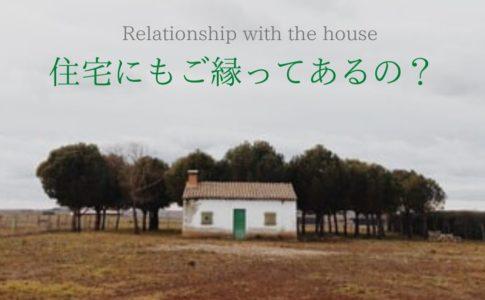 【住宅にも「ご縁」ってあるの?】合う家と合わない家は何が違うのか