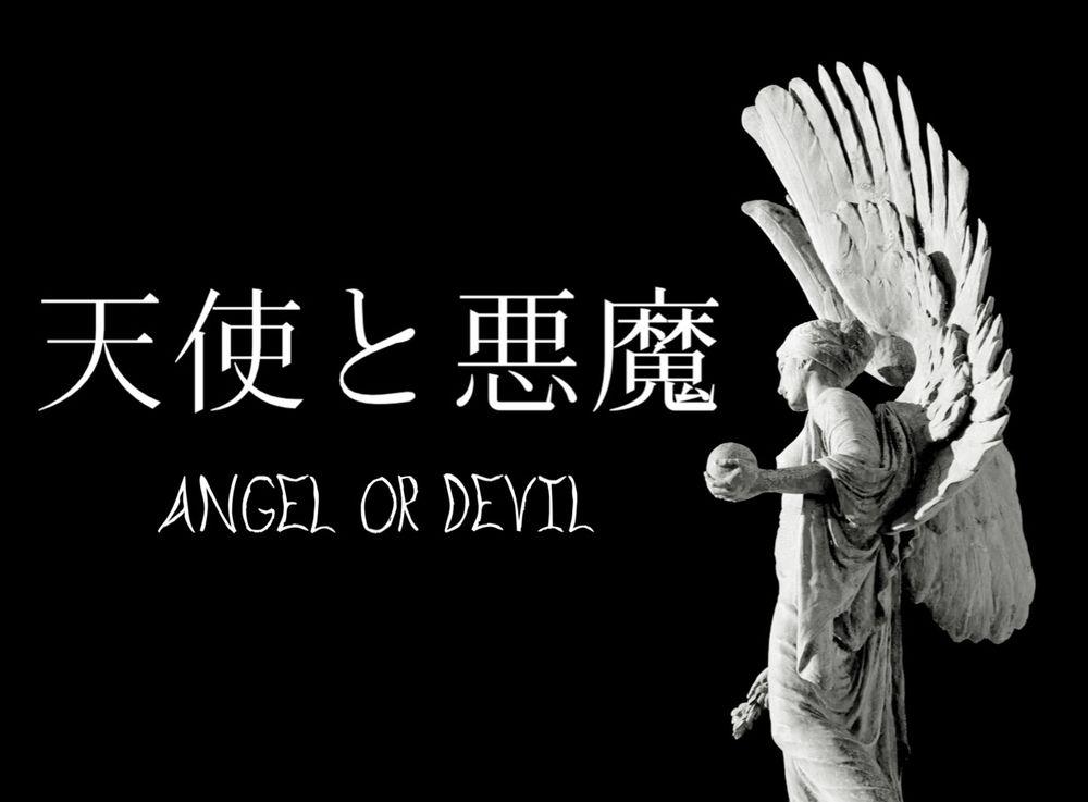 天使と悪魔は本当にいるの?存在する理由とは…
