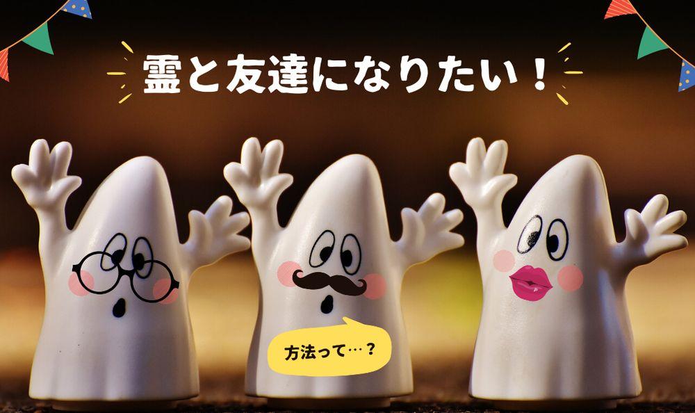 「幽霊と友達になりたい!」霊能師の姉の霊との交友関係とは?