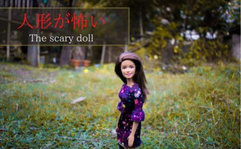 危険?【人形が怖い】と感じた時に、やってはいけないこととは?