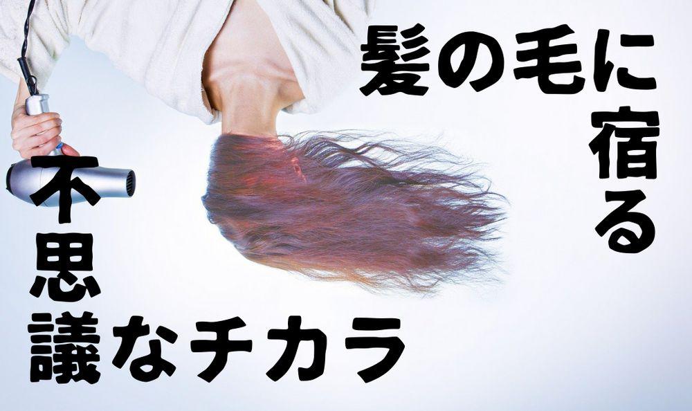 「髪の毛に宿る不思議な力」って?霊力が宿るって本当?