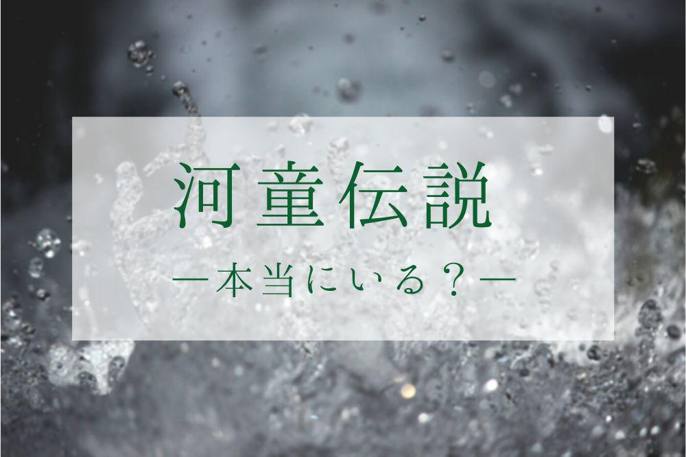 【河童伝説】知られざる河童の本当の正体とはなにか…?
