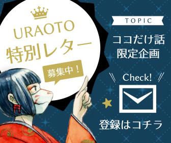 無料配信「URAOTO特別レター」読んでみませんか?
