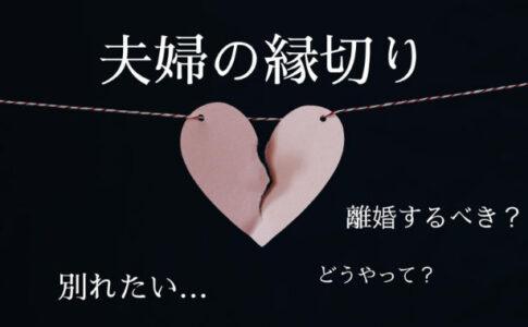 【離婚したい】夫婦の縁切り方法や別れさせる神社を紹介!