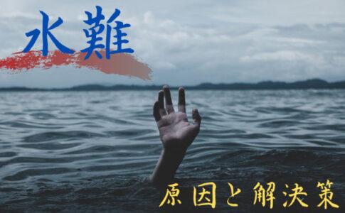 【海や川での水難が多い…】水に関わる事故の原因と解決策とは?