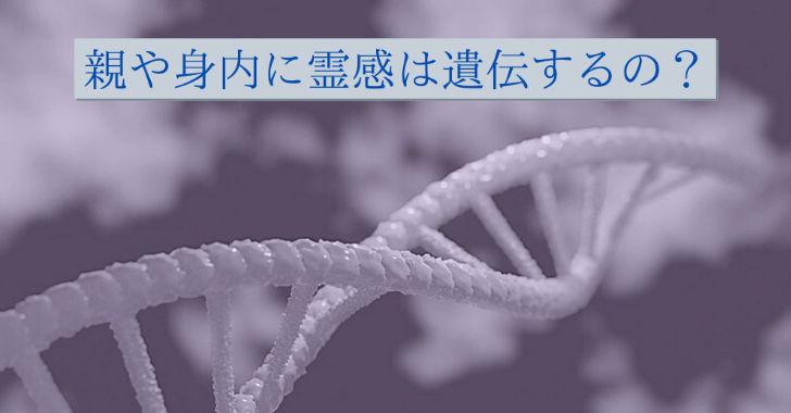 【子や親族に霊感が遺伝する】は本当?遺伝する体質や特徴は?