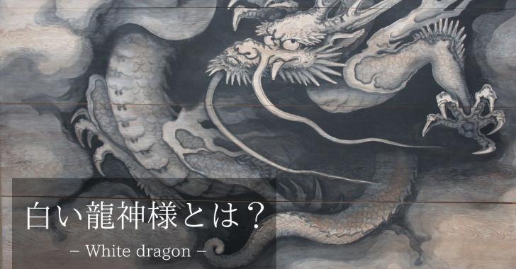 【白い龍神様】とはどんな存在なのか?その種類・役割など解説