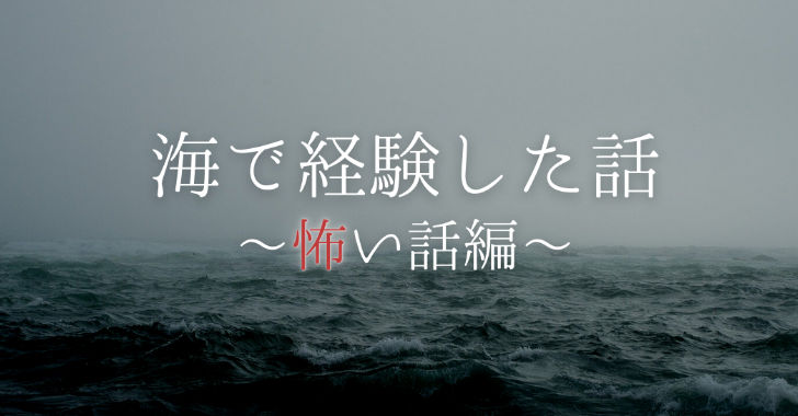 《心霊体験》海で経験した不思議な話(怖い話編)