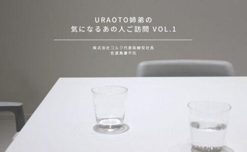 URAOTO姉弟の【気になるあの人ご訪問】vol.1