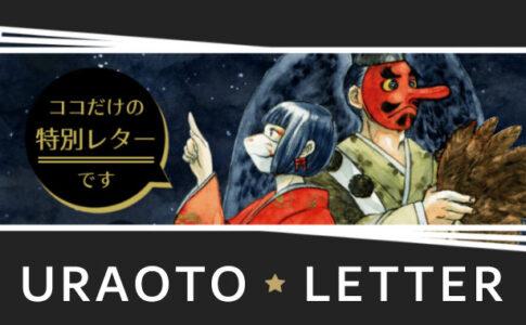 URAOTO特別レター