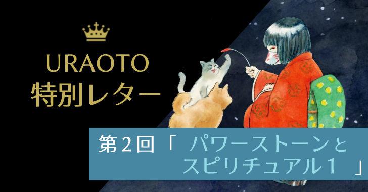 無料【URAOTO特別レター】第2回配信をご紹介!