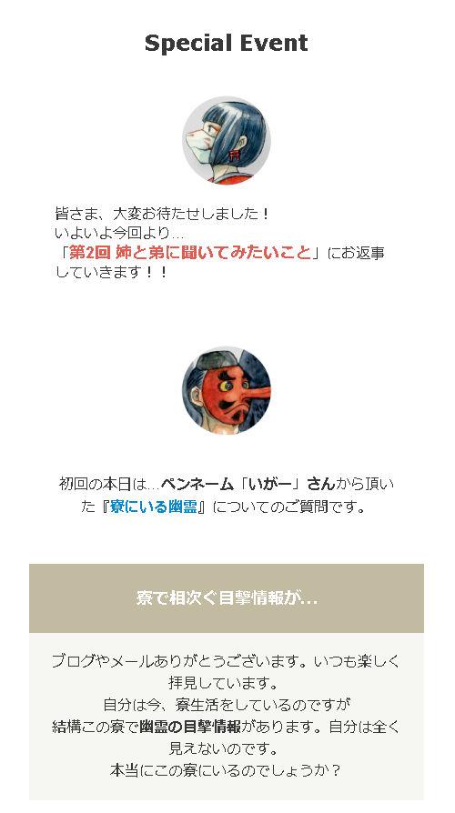 無料【URAOTO特別レター】第2回配信をご紹介!本物のパワーストーンとは…?