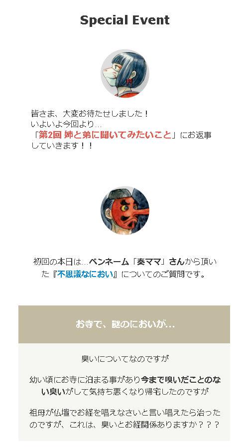 無料【URAOTO特別レター】第3回配信をご紹介!実はよくある「お守りやスピリチュアルグッズ」って…