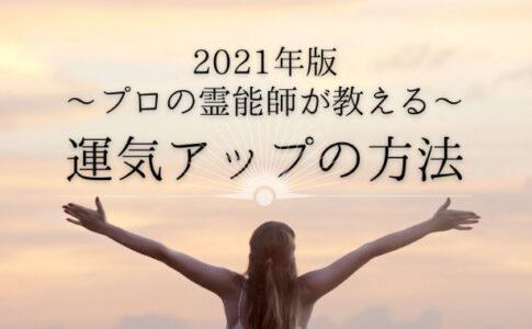 【2021年】霊能師が教える本格的な『運気を上げる方法』まとめ