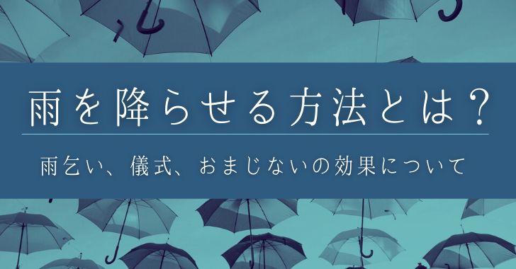 雨を降らせる方法って?雨乞い、儀式、おまじない…その効果とは