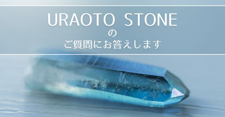 【URAOTOSTONE】石の効果・パワーなど…皆様からの質問にお答えします!