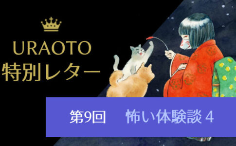 【URAOTO特別レター】第9回配信をご紹介!西洋の幽霊?謎の『溶き卵』の正体とは