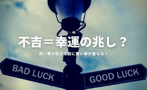 【良い事が起きる前に、悪い事が重なる?】不吉=幸運の兆しは本当?