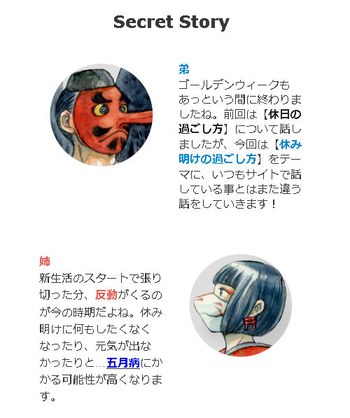 【URAOTO特別レター】第12回配信をご紹介!姉が視た『街に潜むカオナシ』