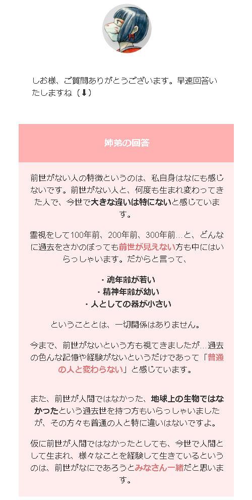 【URAOTO特別レター】第13回配信をご紹介!京都大学で出会った『力のある石』