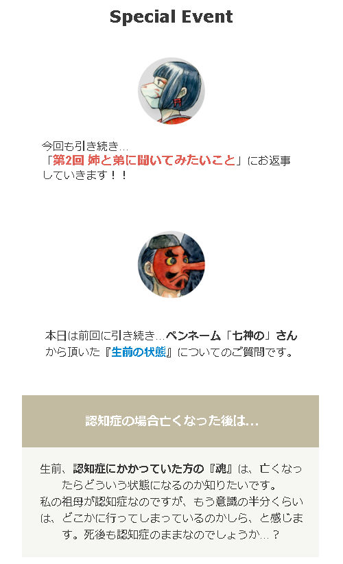 【URAOTO特別レター】第14回配信をご紹介!弟がみた『奇妙な夢』とは…