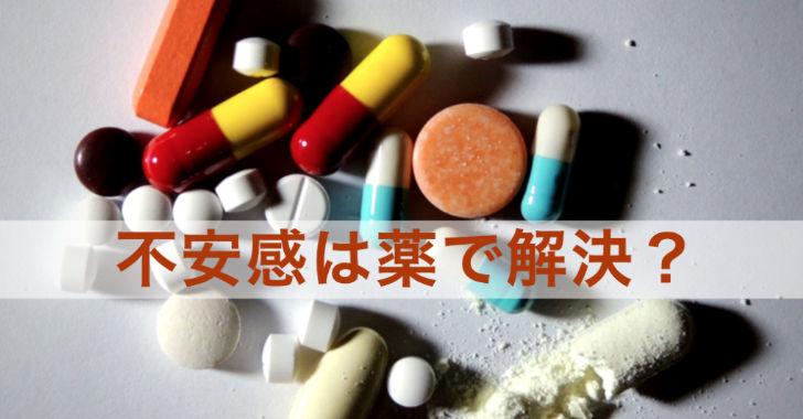 「薬で不安感を解消したい」精神安定剤、抗不安薬…それってあり?