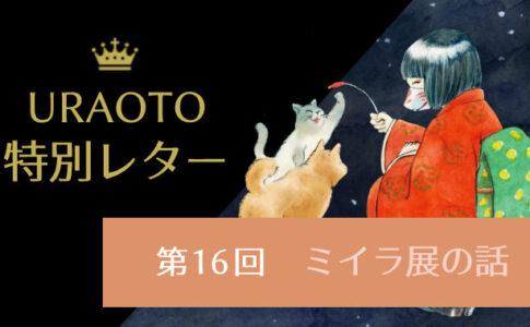 【URAOTO特別レター】第16回配信をご紹介!『ミイラ展』で視えたもの