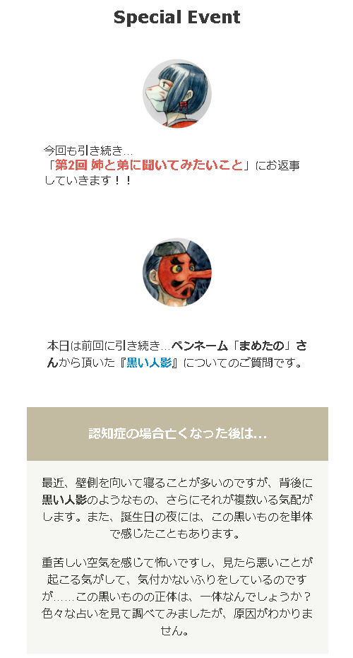 【URAOTO特別レター】第15回配信をご紹介!姉の心霊体験談『黒い人影』
