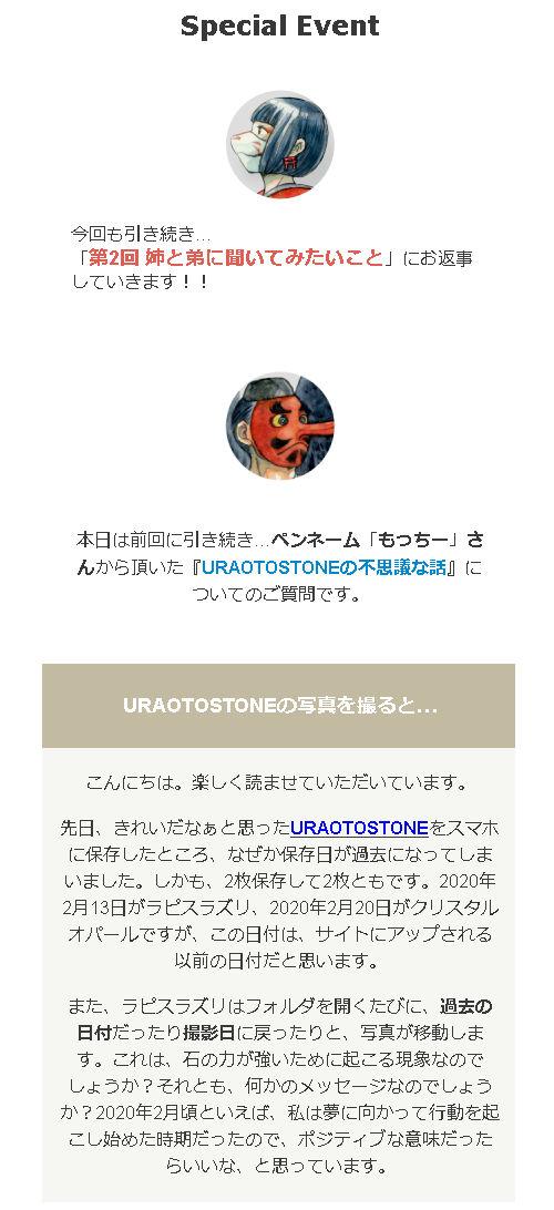 【URAOTO特別レター】第19回『続・一年の総括』御札・お守り…正しい物の処分法