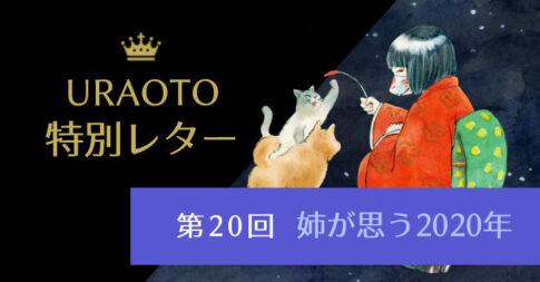 【URAOTO特別レター】第20回『姉が思う2020年』このとき霊能者に視えた世界情勢とは…