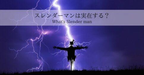《実際に遭遇した体験談》スレンダーマンとは何者?見たら終わり?