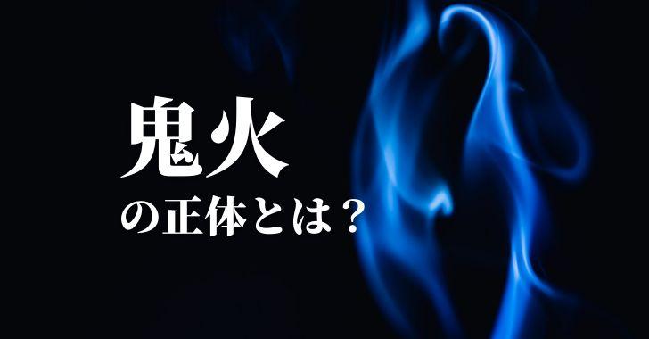 『鬼火』の正体は幽霊?人魂?怨念?それとも…化学物質?