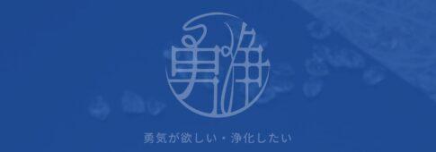 『THE INSIDE』勇-YU-|浄-JOU- 石のパワー・特徴をご紹介