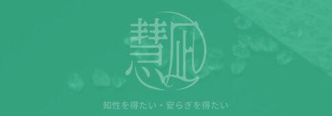 『THE INSIDE』慧-KEI-|凪-NAGI- 石のパワー・特徴をご紹介