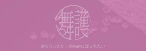 『THE INSIDE』護-MAMORI-|舞-MAU- 石のパワー・特徴をご紹介