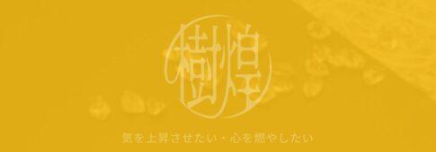 『THE INSIDE』樹-JU-|煌-KIRAMEKI- 石のパワー・特徴をご紹介