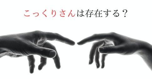 【なぜ当たる】こっくりさんの正体とは、心霊現象が起こるって本当?