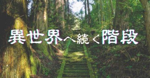 上ると戻れない?「異世界に続く階段」とは・その危険性も